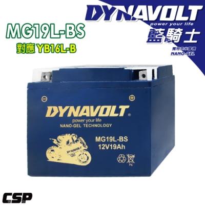 【藍騎士】MG19L-BS奈米膠體電池/等同YUASA湯淺YB16L-B