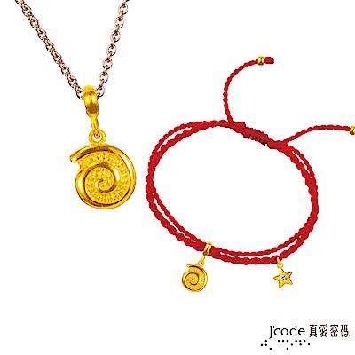 J'code真愛密碼 天蠍座-鸚鵡螺旋黃金墜子 送項鍊+紅繩手鍊