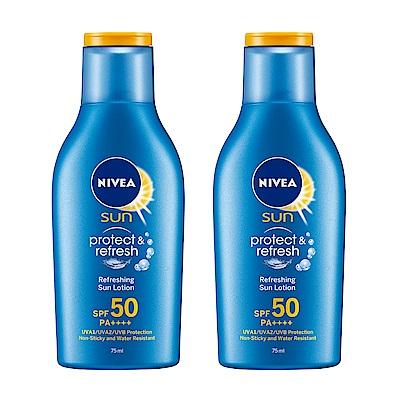 妮維雅涼感高效防曬乳液SPF50 75ml 2入組