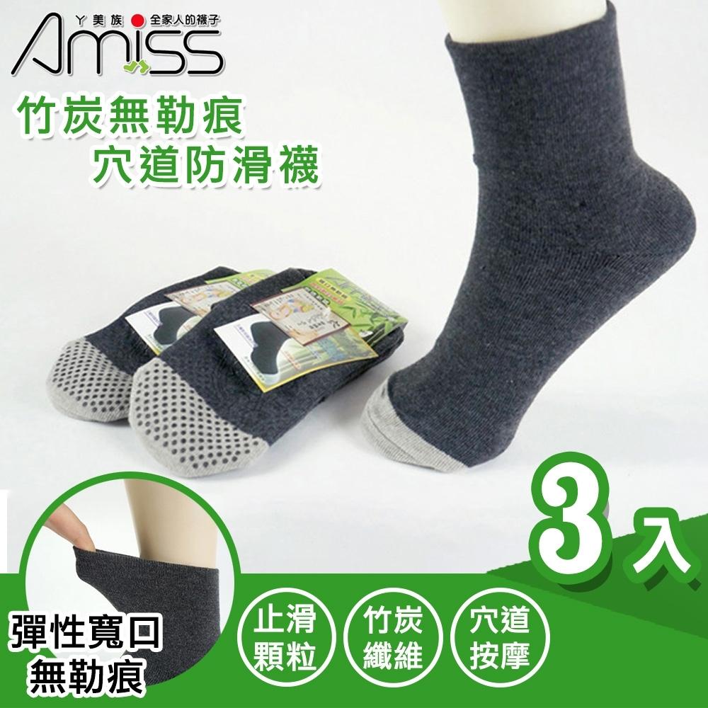 Amiss 竹炭無勒痕穴道防滑襪3入組(1601-8)