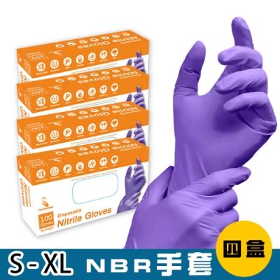 【MIT台灣製造】紫色NBR無粉檢驗手套 100支*4盒入 拋棄式手套/一次性手套/無粉/檢驗手套