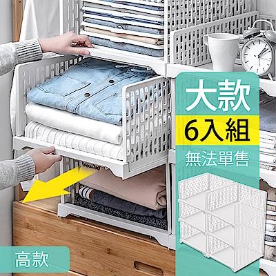 【Mr.box】日式抽取式可疊衣櫃收納架(加大款高 6件組)-北歐白
