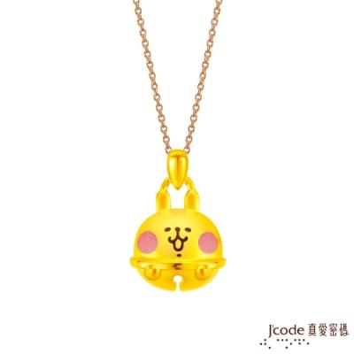 J code真愛密碼金飾 卡娜赫拉的小動物-鈴鐺粉紅兔兔硬金墜子 送項鍊