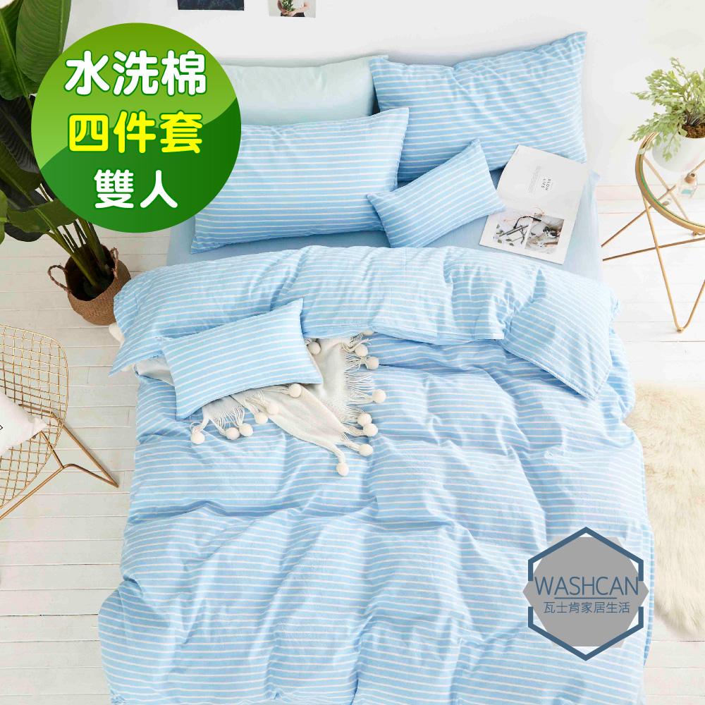 Washcan瓦士肯 法式條紋-馬爾地夫假期 雙人水洗純棉四件式兩用被床包組