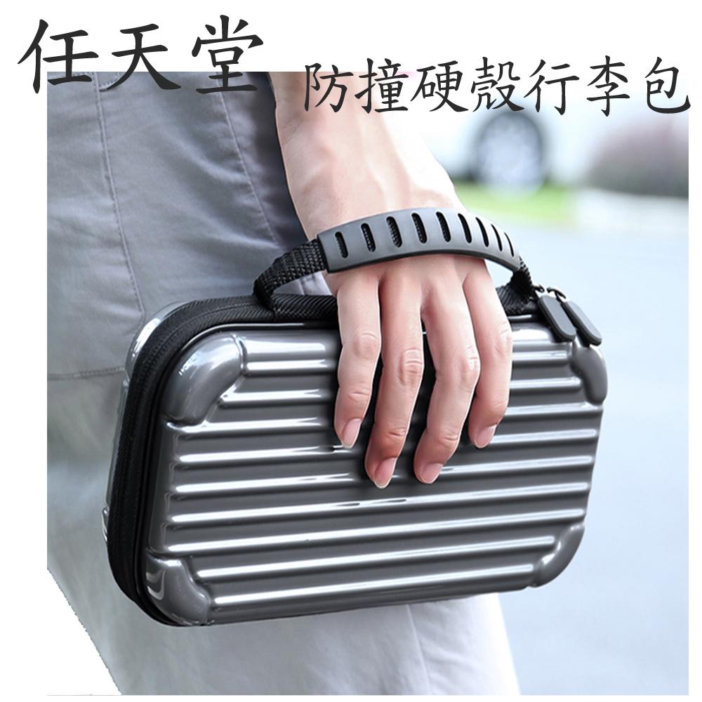 任天堂 Nintendo Switch 超質感 行李箱 主機硬殼收納盒 (鐵灰)