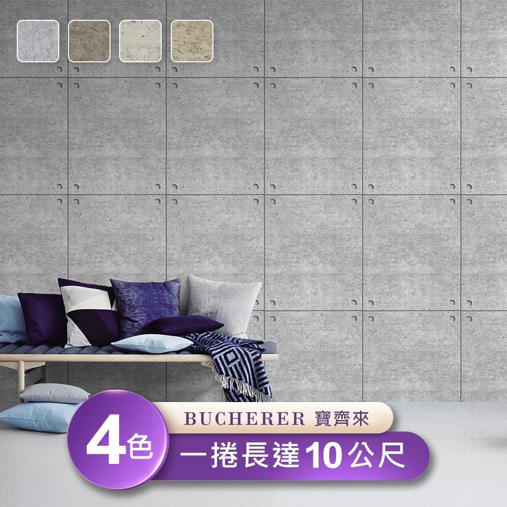 台製 Bucherer 53X1000cm壁紙1卷 (4色)