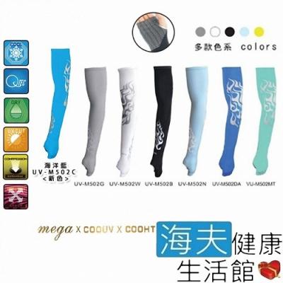 海夫健康生活館 MEGA COOUV 日本技術 抗UV 男款 冰感 圖騰掌上型 袖套_UV-M502
