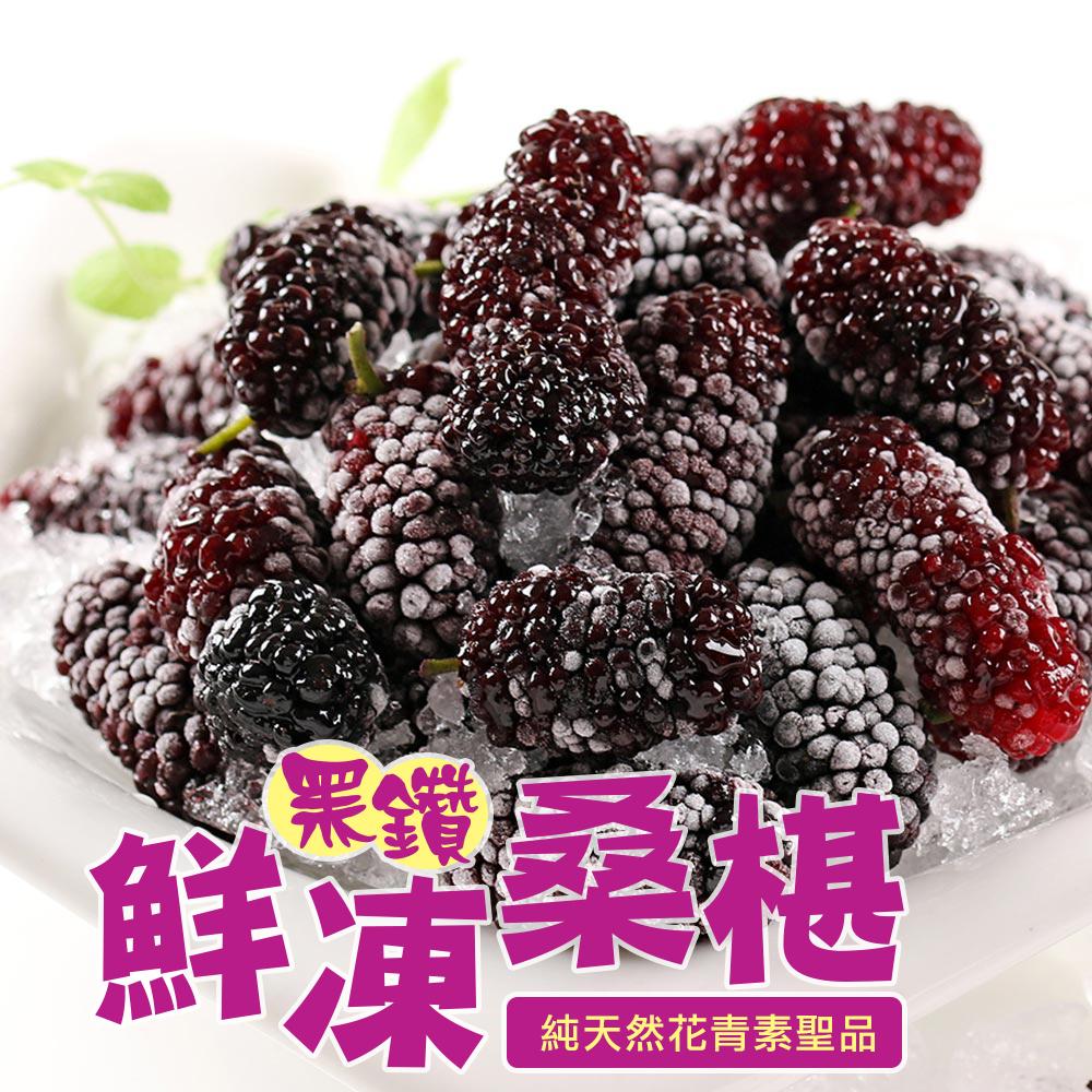 【愛上新鮮】台灣鮮採一級桑椹8盒(150公克/盒)