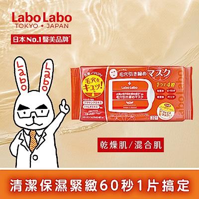 Labo Labo  毛孔緊緻早晚安面膜 (32片入)