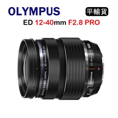 OLYMPUS DIGITAL ED 12-40mm F2.8 PRO(平行輸入) 彩盒 送UV保護鏡+吹球清潔組