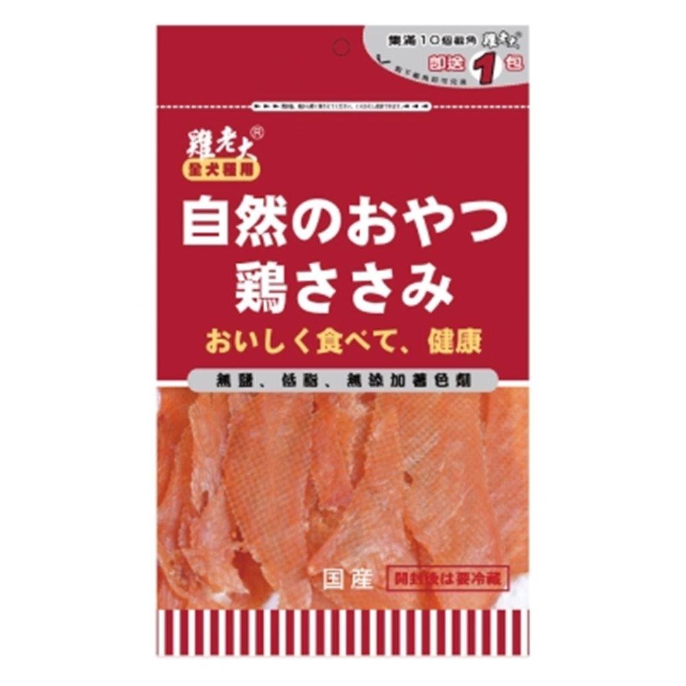 雞老大 燻香薄切雞胸肉片 100G【CBP-04】