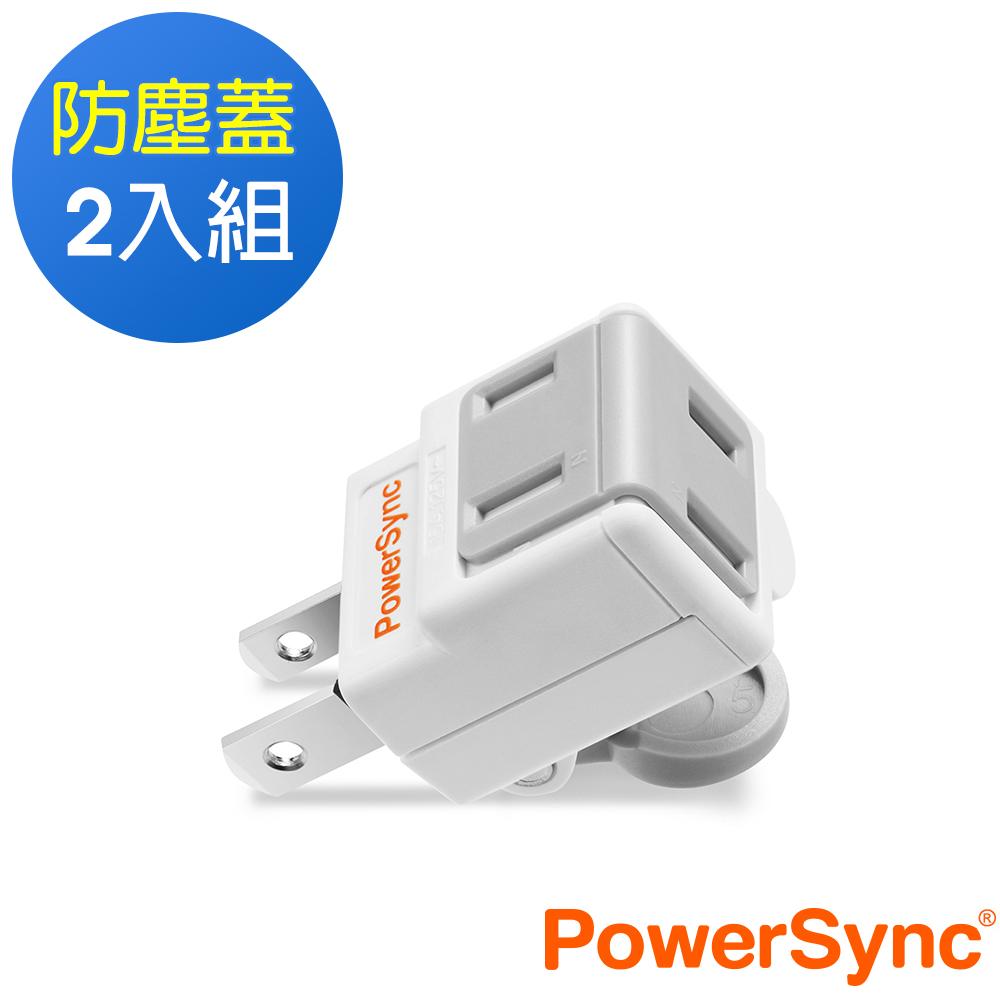 群加 Powersync 2P 省力防塵插頭 轉接頭/2入組 (TWT2N2BN)