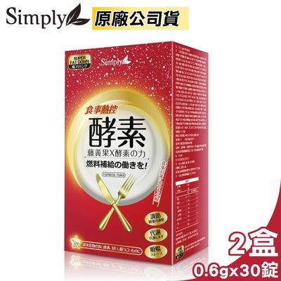 新普利 Simply 食事熱控酵素錠 30錠/盒X2 (藤黃果 原廠公司貨)