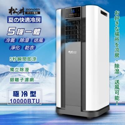 SONGEN松井 10000BTU極冷型清淨除濕多功能移動式空調冷氣機 SG-A609C