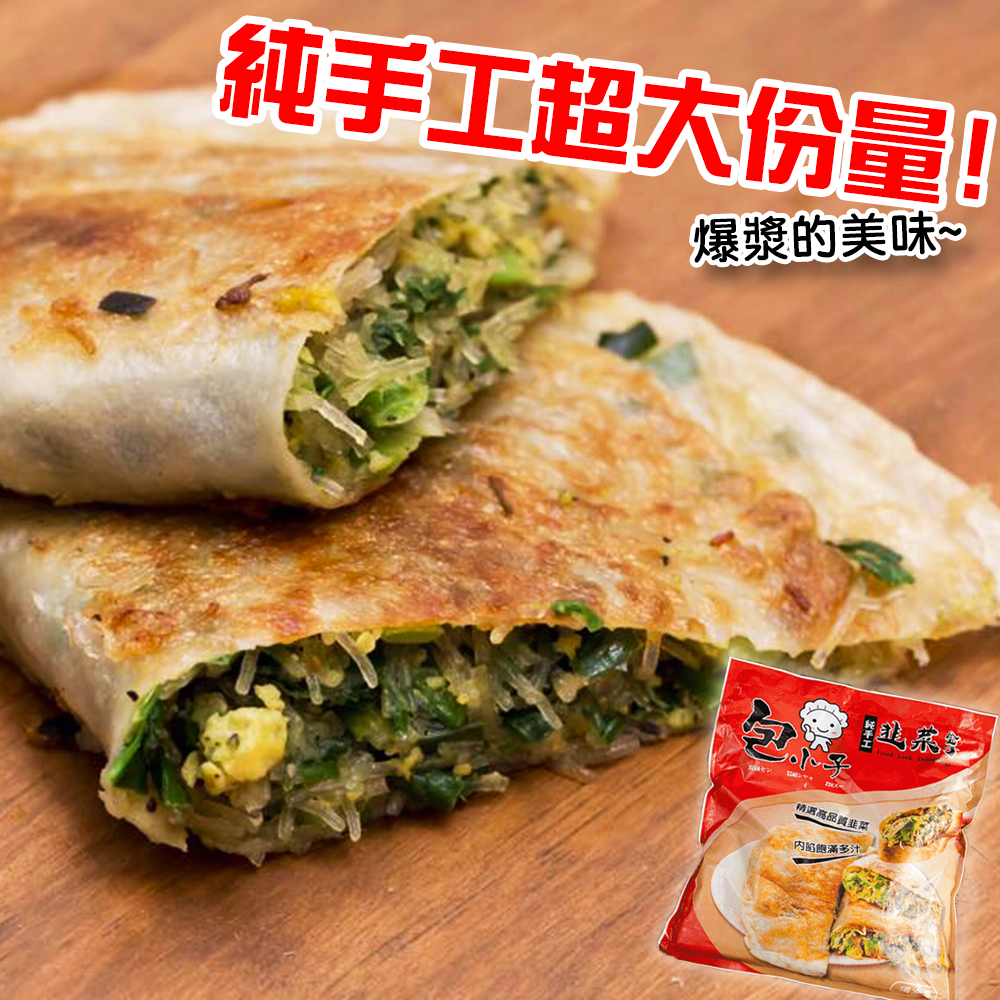 任-包小子 純手工超大份量韭菜盒子(5片/包)