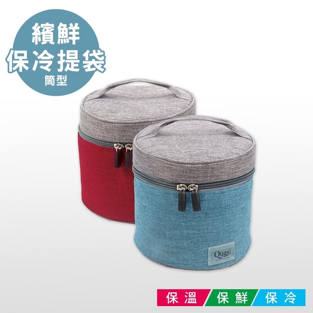 [Quasi]繽鮮筒型保冷提袋