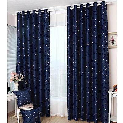 日創優品 滿天亮星星打孔式遮光窗簾-150x170cm