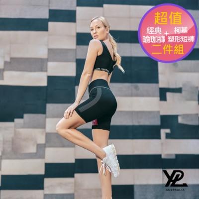 限量50組!澳洲YPL 瑜珈褲 + 柯基翹臀塑型短褲 2020夏季最新單品 (兩件組)