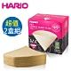 HARIO V60日本製2人份無漂白盒裝濾紙200張 (VCF-01-100MK*2) product thumbnail 1