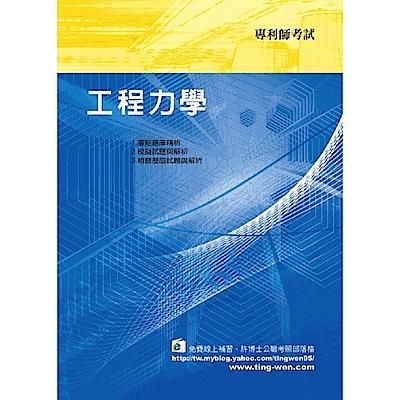 工程力學(2版)