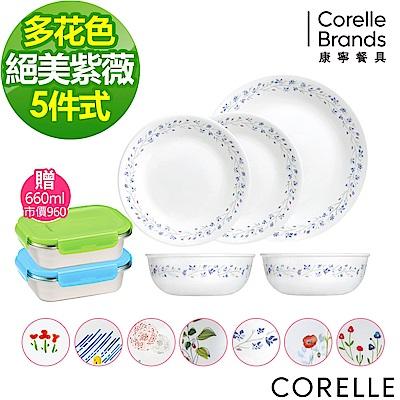 (雅虎獨家)【美國康寧】CORELLE餐具組任選均一價