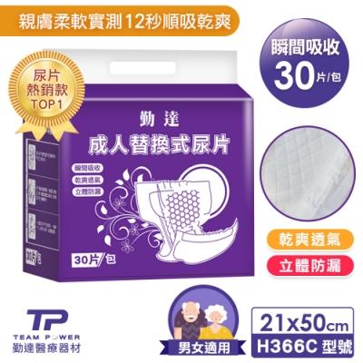 勤達成人尿片-人氣款立體防漏隔邊替換尿片-30片X1包