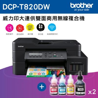 【墨水6折】Brother DCP-T820DW 威力印大連供雙面商用無線複合機+BTD60BK+BT5000C/M/Y墨水組(2組)