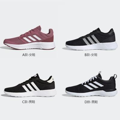 【時時樂限定】ADIDAS 透氣輕量運動慢跑鞋(男女款任選)