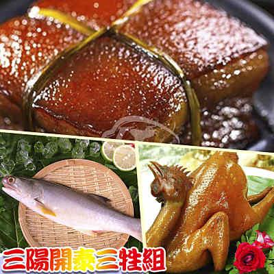 中元普渡拜拜 高興宴 三陽開泰三牲組(油雞+東坡肉+午仔魚)