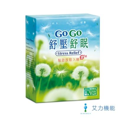艾力機能 GO GO 舒壓舒眠粉包(20包/盒)