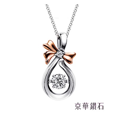 京華鑽石 愛之禮讚 18K白金&玫瑰金 Dancing Diamond 跳舞鑽石墜飾