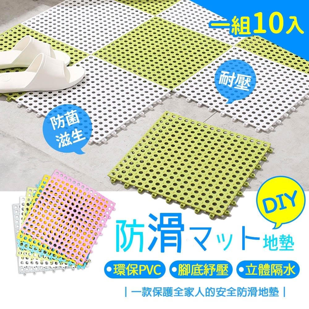 【溫潤家居】浴室防滑墊 PVC軟墊 止滑墊 樂齡浴室墊(10入)