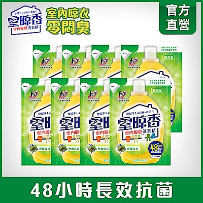 日本獅王LION 室晾香室內晾乾洗衣精補充包 療癒森香 1.6kgx8(箱購)