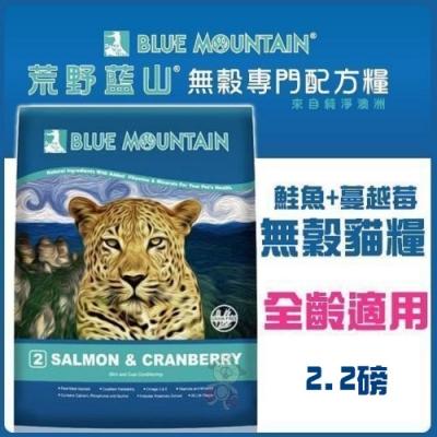 Blue Mountain荒野藍山-無穀專用配方糧-皮毛保健-鮭魚+蔓越莓(貓食)2.2lbs兩包組