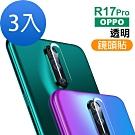OPPO R17 Pro 透明鏡頭貼 9H鋼化玻璃膜 手機鏡頭保護貼-超值3入組