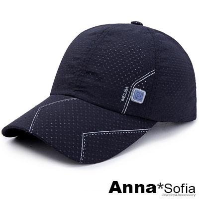 AnnaSofia 山波線透氣速乾孔 防曬遮陽運動棒球帽(墨藍系)