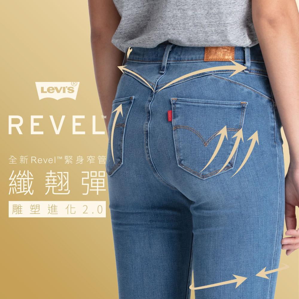Levis 女款Revel高腰緊身提臀牛仔褲 超彈力塑形 破壞縫補 天絲棉