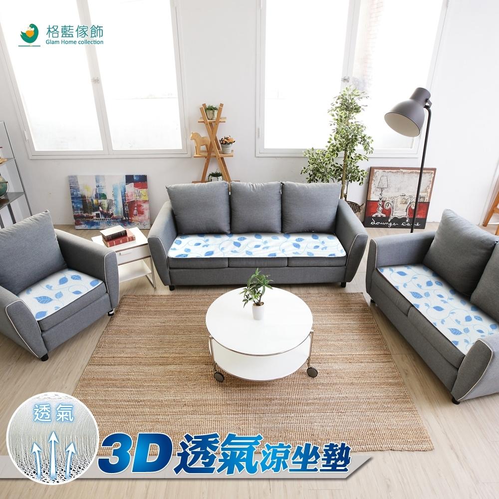 格藍傢飾-AirDry 3D透氣涼1+2+3人坐墊-藤蔓款(15mm)