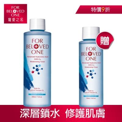 寵愛之名 加碼送化妝水-多分子玻尿酸藍銅保濕化妝水200ML