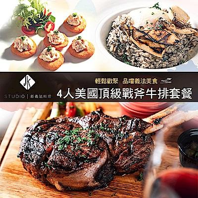 (台北)JK STUDIO 新義法料理4人美國頂級戰斧牛排套餐