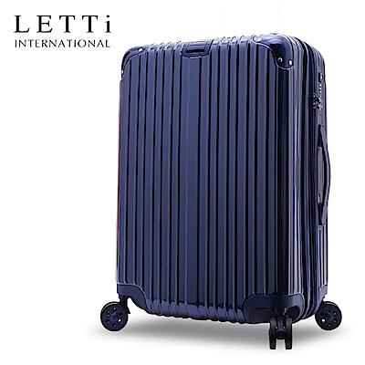 LETTi 愛戀左岸 24吋PC可加大旅行箱(鏡面_寶石藍)