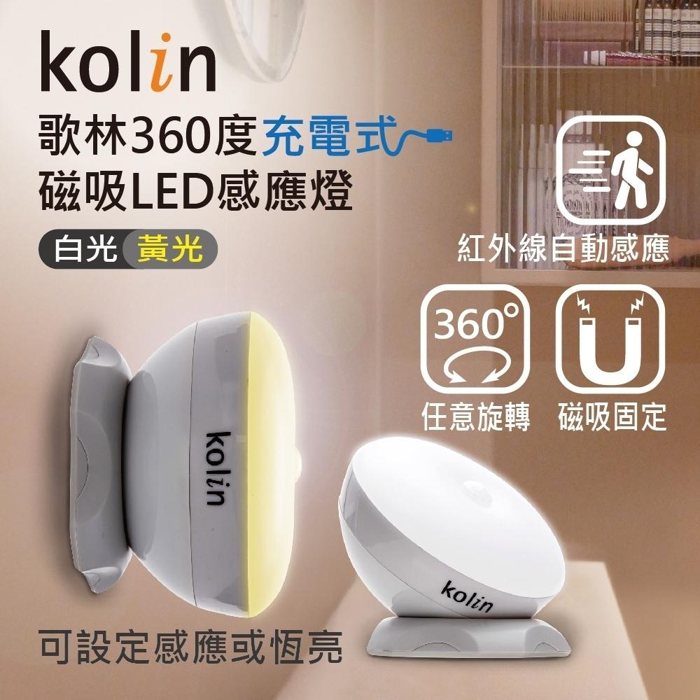 Kolin 歌林360度充電式磁吸感應燈KLT-MN360