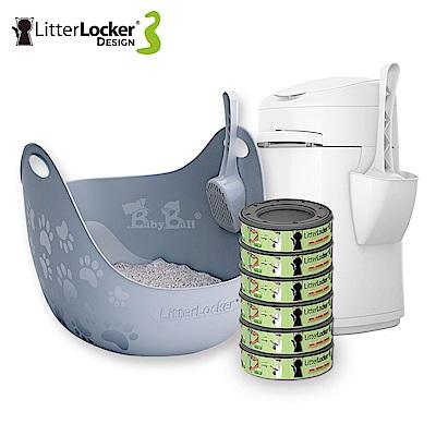LitterLocker® Design 第三代貓咪鎖便桶+360°主子貓砂籃(灰)+袋匣 套組