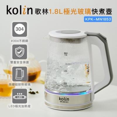 歌林1.8L極光玻璃快煮壺KPK-MN1853