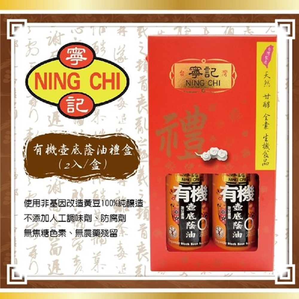 寧記 有機壺底醬油禮盒(2入/盒)