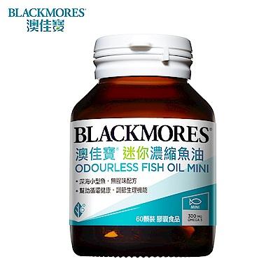 澳佳寶 Blackmores 無腥味濃縮深海魚油迷你膠囊 (60粒)[2入組]