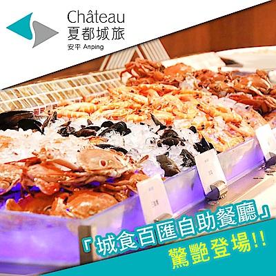[團購]台南夏都城旅 城食百匯餐廳平日午餐饗食券4張