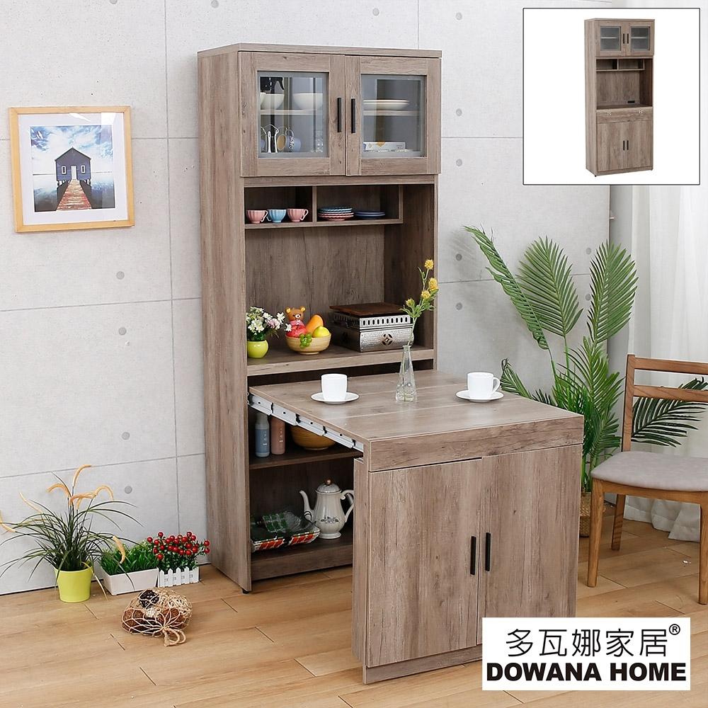 多瓦娜-蓋厲害3x7尺功能餐櫃組-2色-寬81深40高196公分