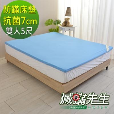 雙人5尺-滅蹣先生7cm防蹣床墊(搭美國抗菌表布-LooCa)