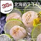 【海陸管家】日本北海道頂級3S干貝(每盒12粒/共約300g) x2盒
